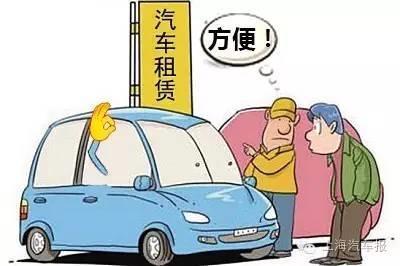 汽车租赁行业经营攻略.jpg